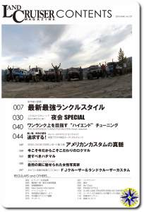 Japanese land cruiser magazine index