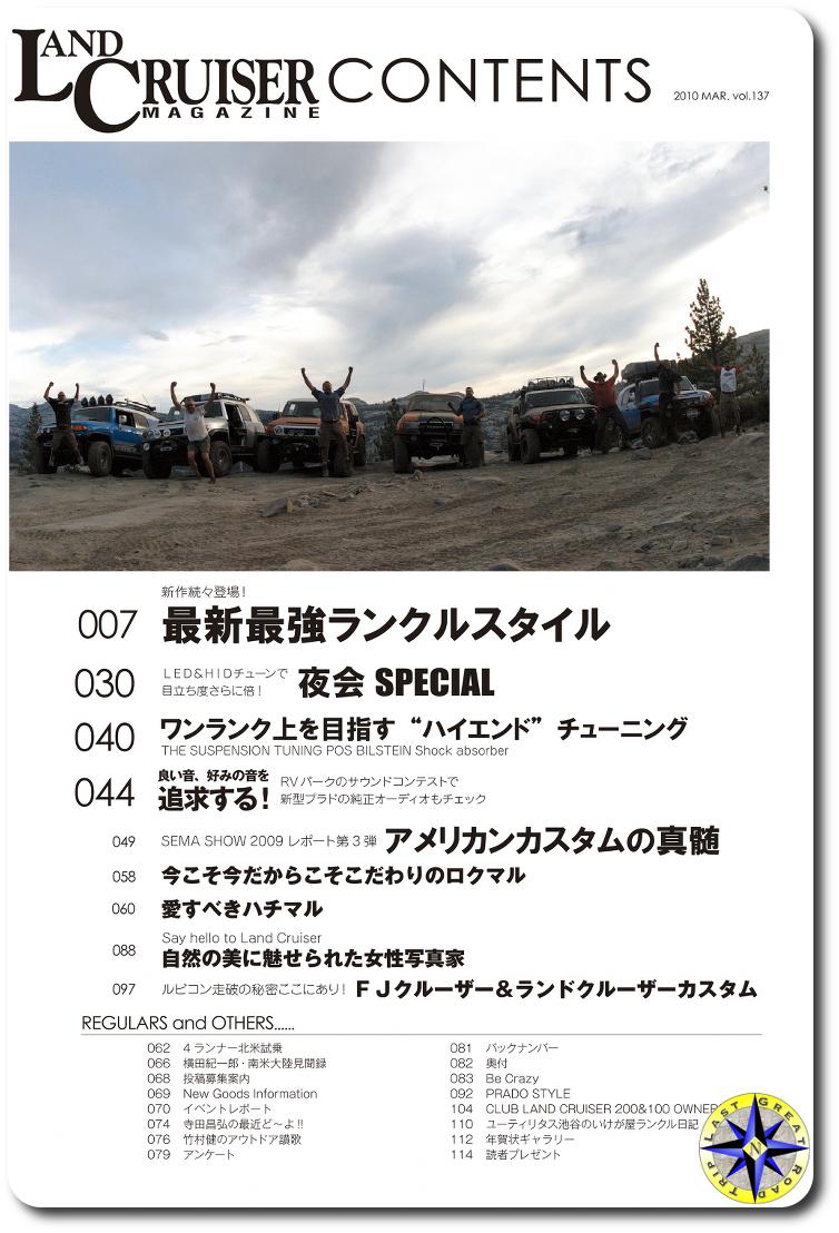 Japanese land cruiser magazine index
